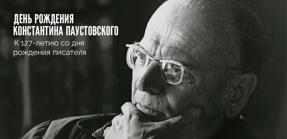 Титульное изображение День Рождения Паустовского