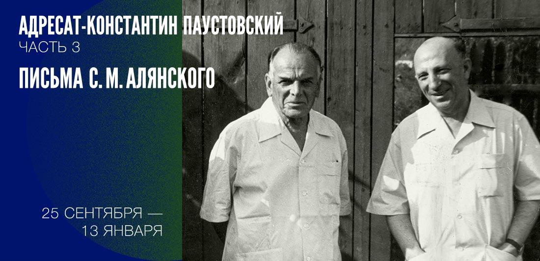 Титульное изображение выставки Письма Алянского