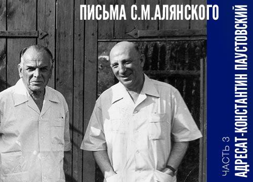 Превью-изображение выставки Письма Алянского