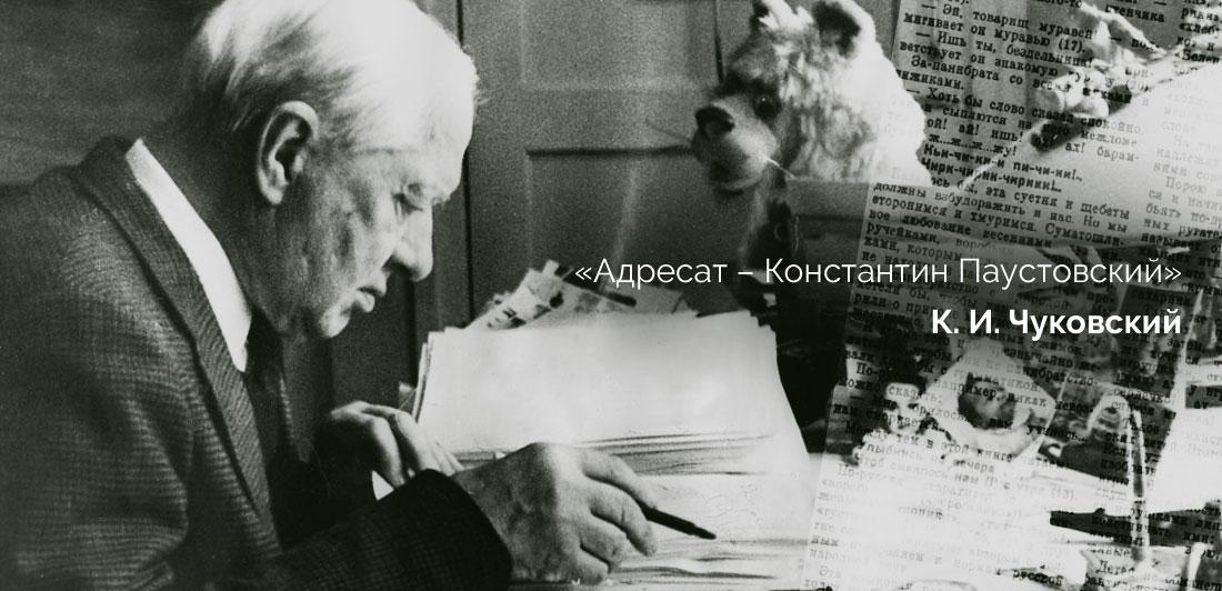 Титульное изображение к выставке писем Чуковского