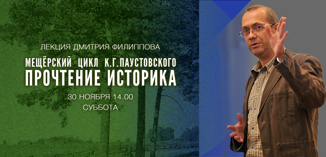 Лекция Дмитрия Филиппова