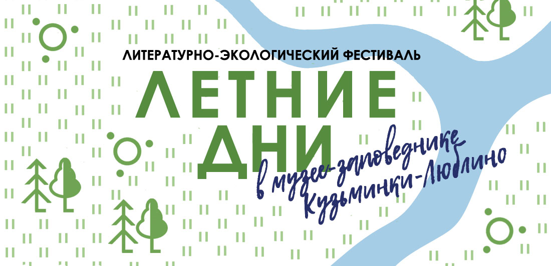 Титульное изображение фестиваля Лентие Дни в парке Кузьминки-Люблино
