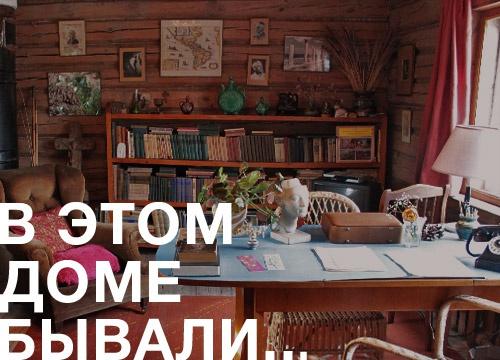 Изображение-превью к выставке В этом доме бывали