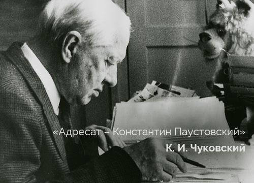 Изображение-превью к выставке писем Чуковского