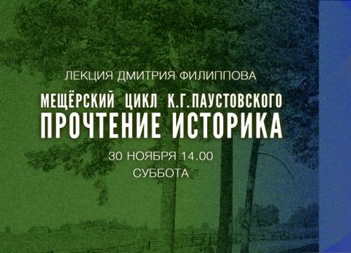 Лекция Дмитрия Филиппова - изображение превью