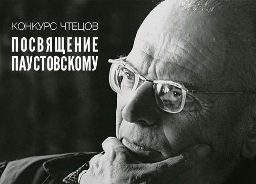 Изображение-превью для конкурса чтецов