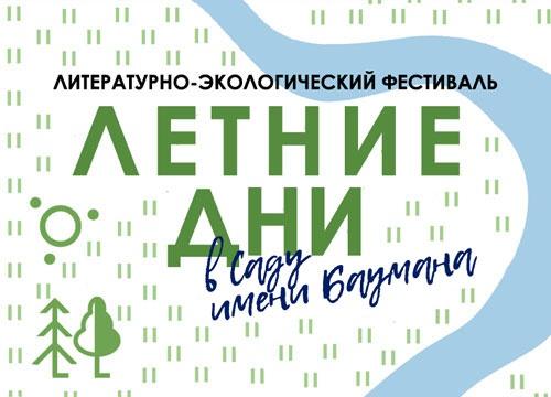 Изображение-превью к Фестивалю Летние дни в Саду Баумана
