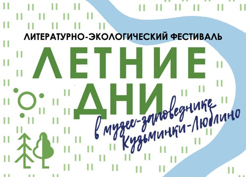 Изображение-превью фестиваля Лентие Дни в парке Кузьминки-Люблино