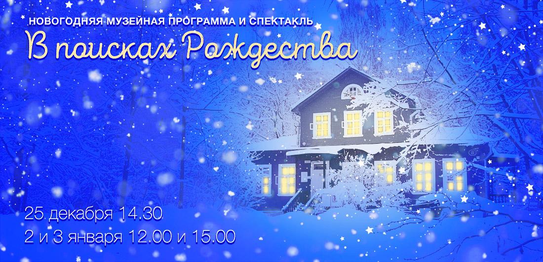 Титульное изображение к Новогодней программе 2019