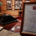 Награждение музея благодарностью Мэра Москвы