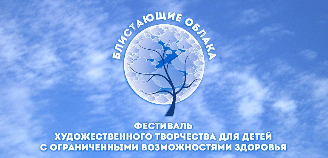 Титульное изображение фестиваля Блистающие облака