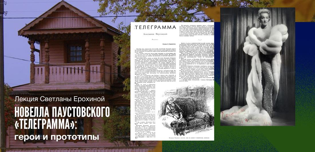 Титульное изображение Лекция Телеграмма