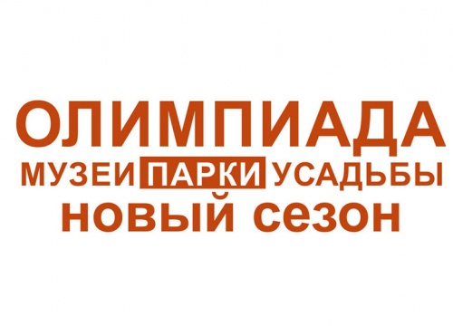 Изображение-превью Олимпиада