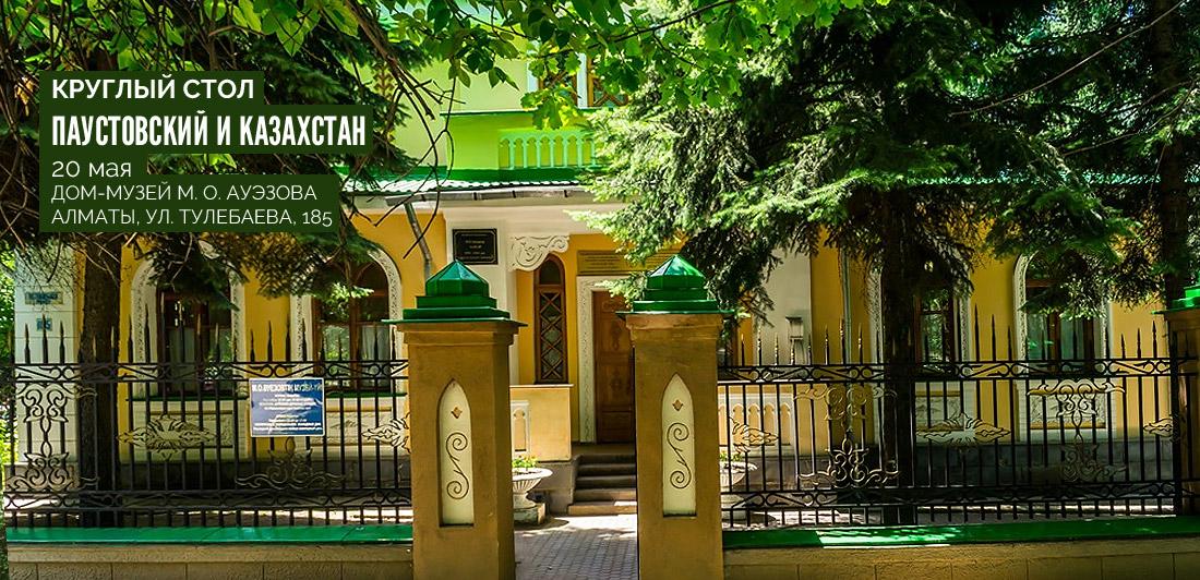 Титульное изображение Конференция в Казахстане