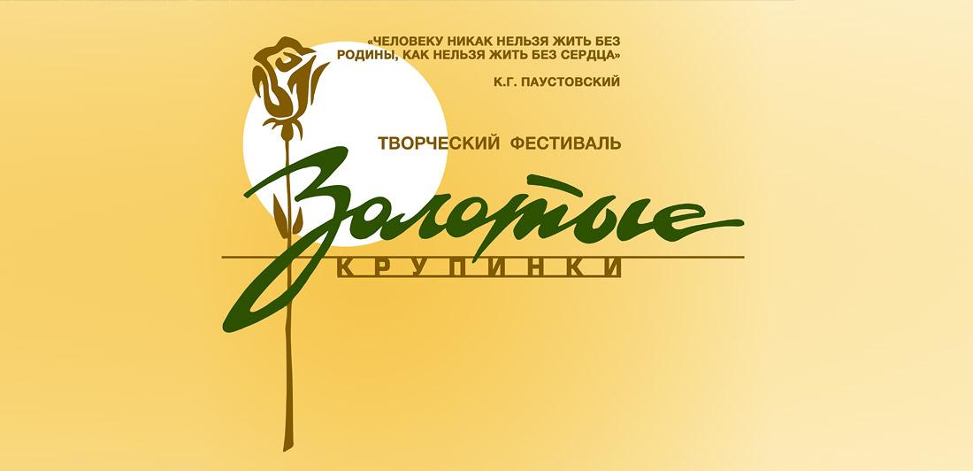 Логотип фестиваля Золотые крупинки