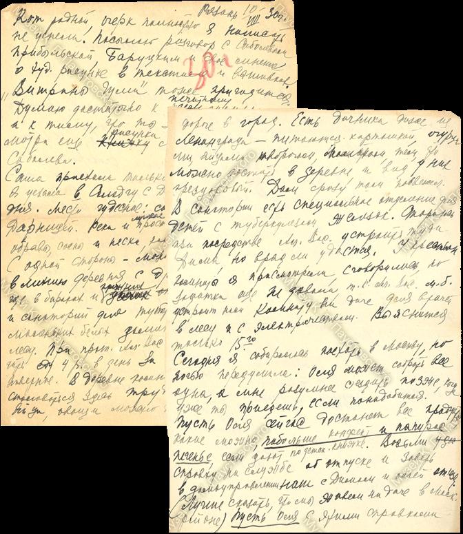 Письмо Е. С. Загорской К. Г. Паустовскому