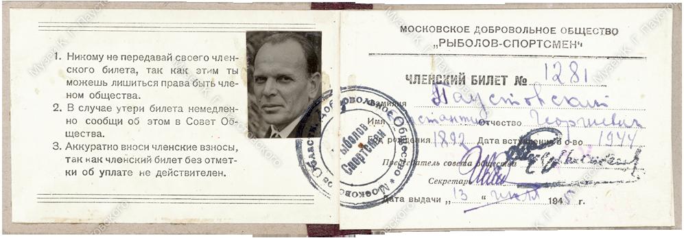 Членский билет общества Рыболов спортсмен