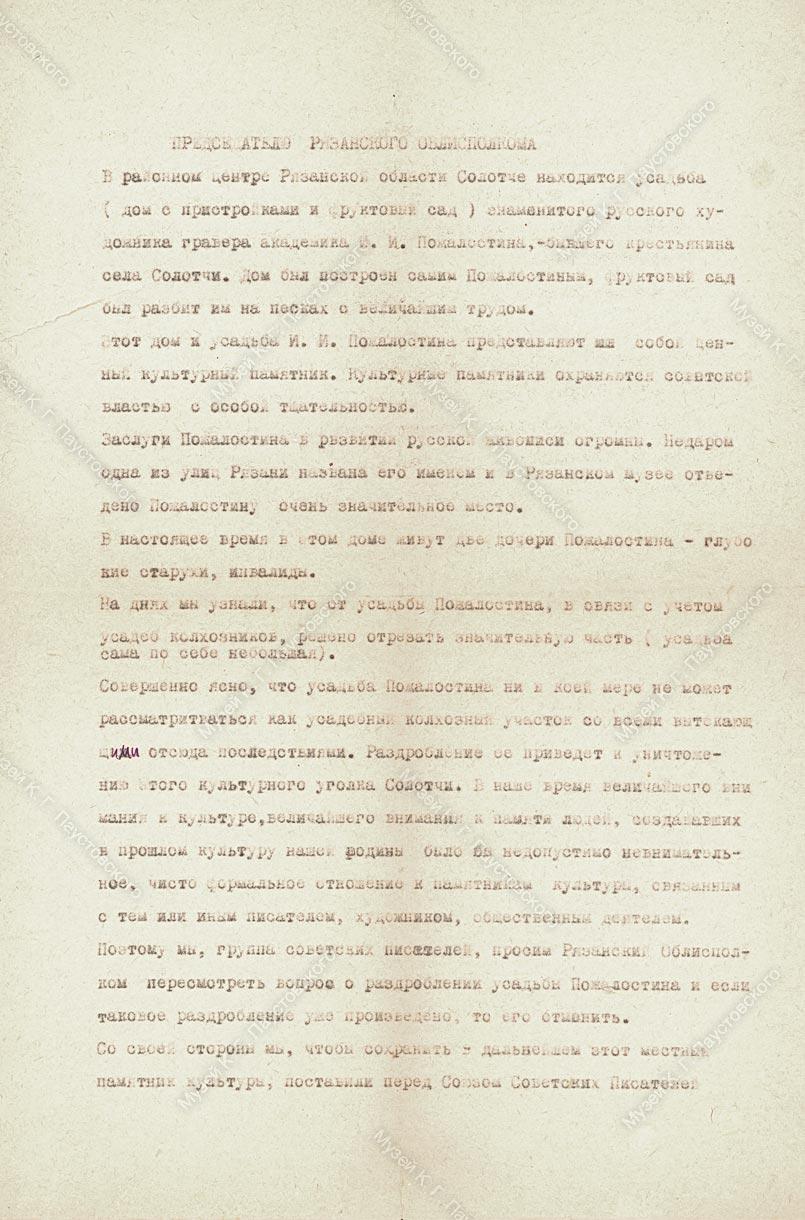 Письмо К. Г. Паустовского в защиту Дома Пожалостина. Лист 1