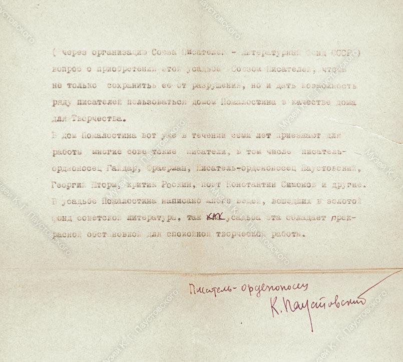 Письмо К. Г. Паустовского в защиту Дома Пожалостина. Лист 2