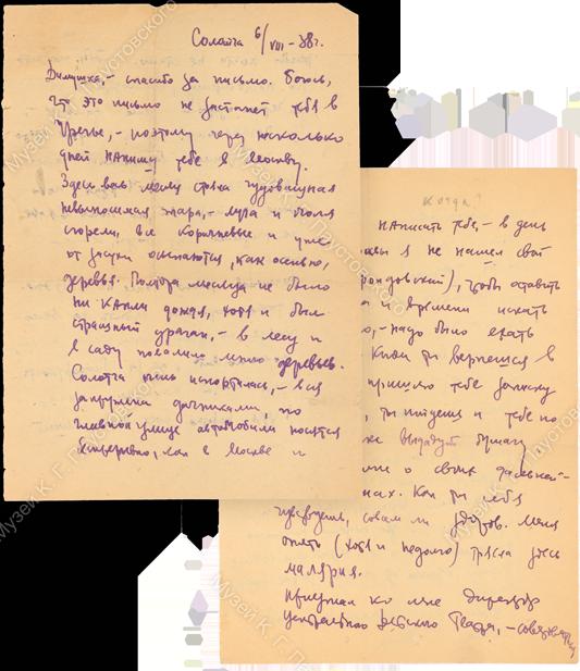 Паустовский К. Г. (Солотча) — сыну Паустовскому Вадиму. 06.08.1938 г.