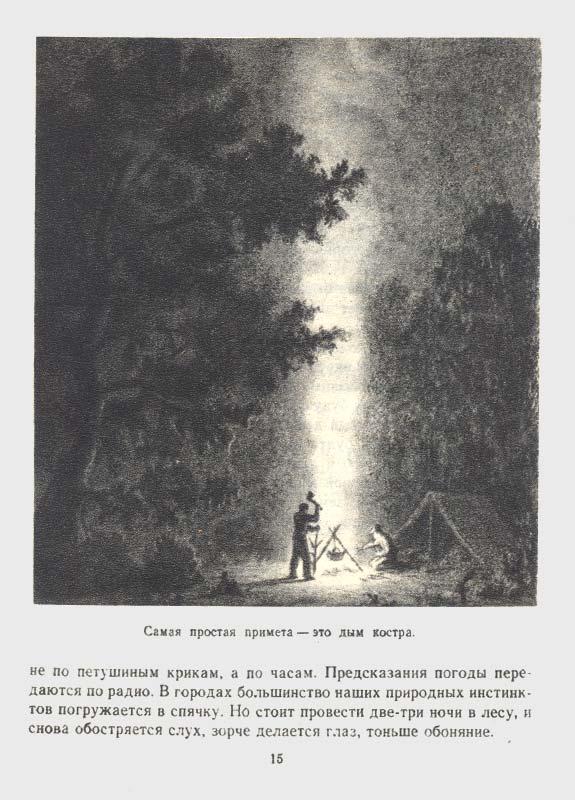 Иллюстрация к повести Мещёрская сторона