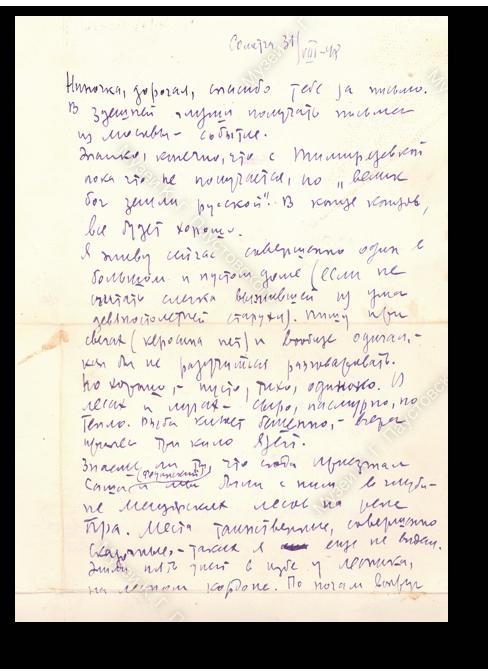 Письмо. К. Паустовский — Н. Алянской. Солотча. 31 августа 1948 г