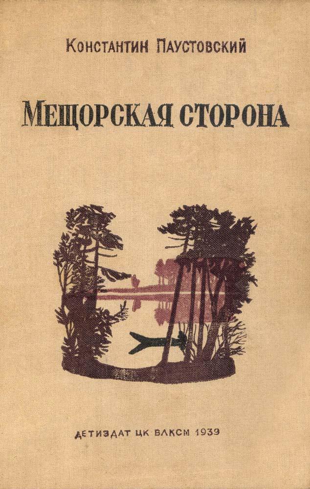 Обложка книги Мещёрская сторона, 1929 года