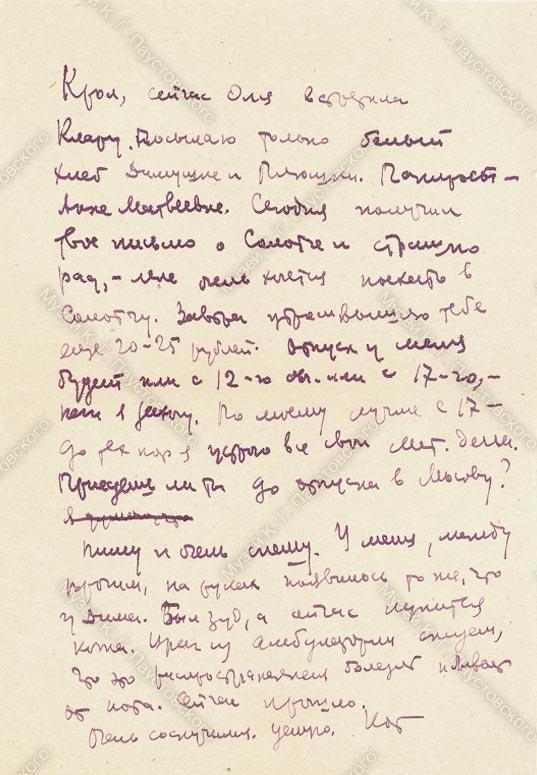 Письмо К. Г. Паустовского Е. С. Загорской