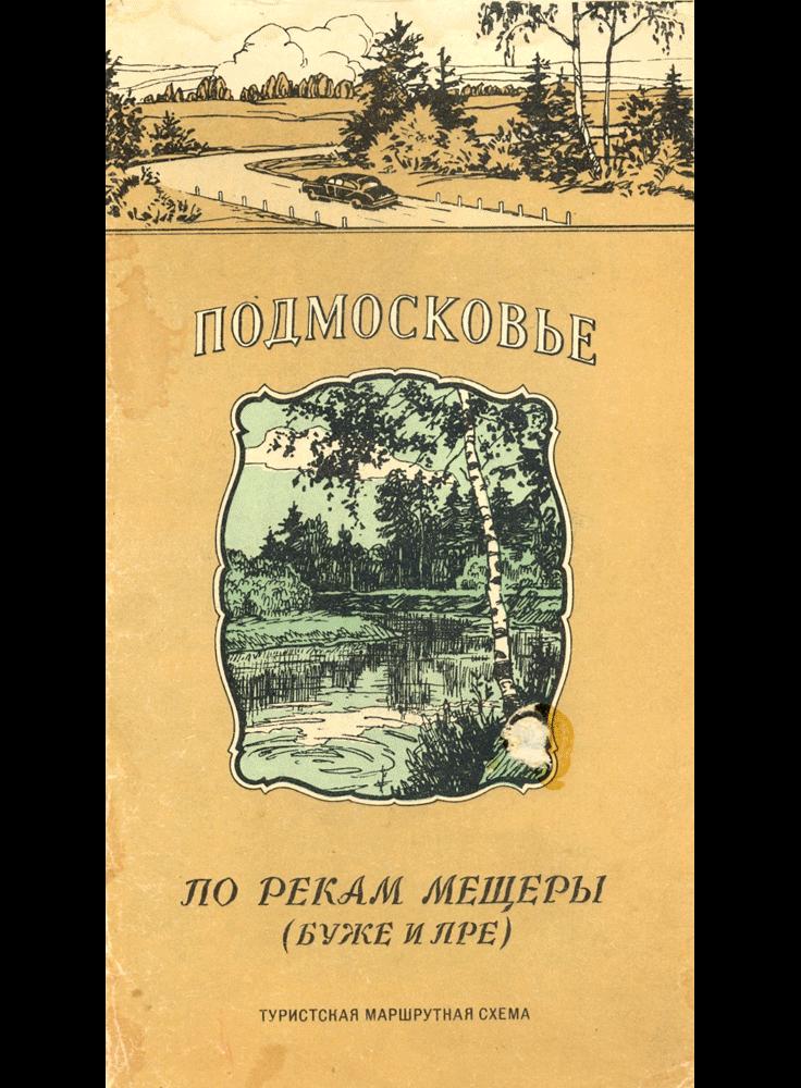 Путиводитель по Подмосковью